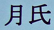 The Chinese characters for Yuezhi